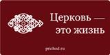 портал ПРИХОДЫ