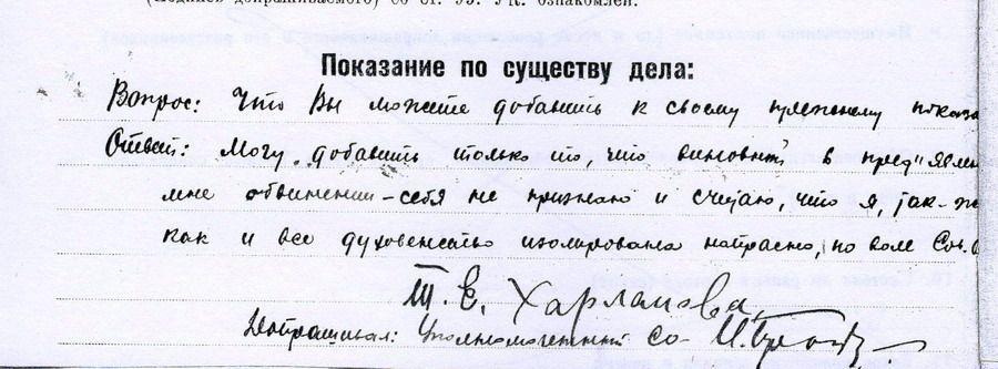 Храламова-из-допроса-1929.jpg