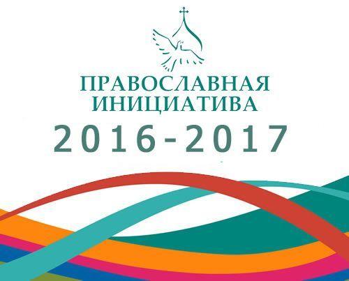 Определены победители конкурса малых грантов «Православная инициатива 2016-2017»