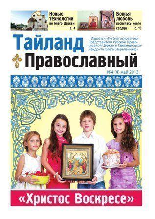 Orthodox_Thailand_2013_1_big.jpg