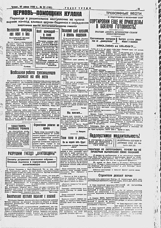 33-Голос-труда-1930.jpg