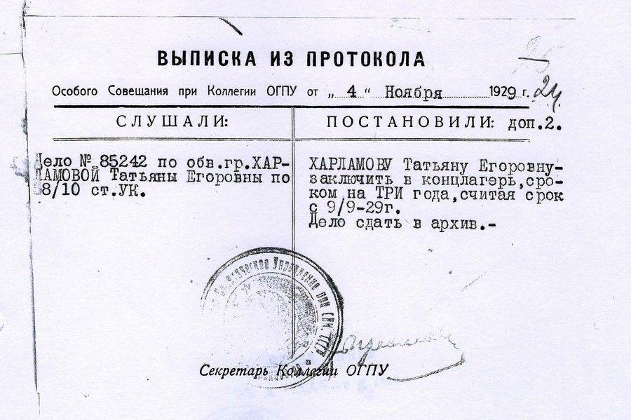 Харламова-Татьяна-приговор.jpg